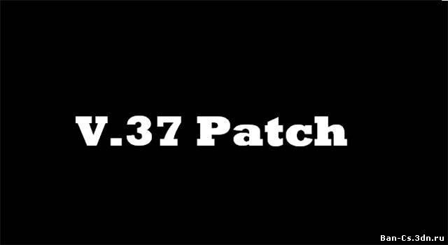 Менее всеобъемлющий, но такой же популярный патч версии 37 для игры
